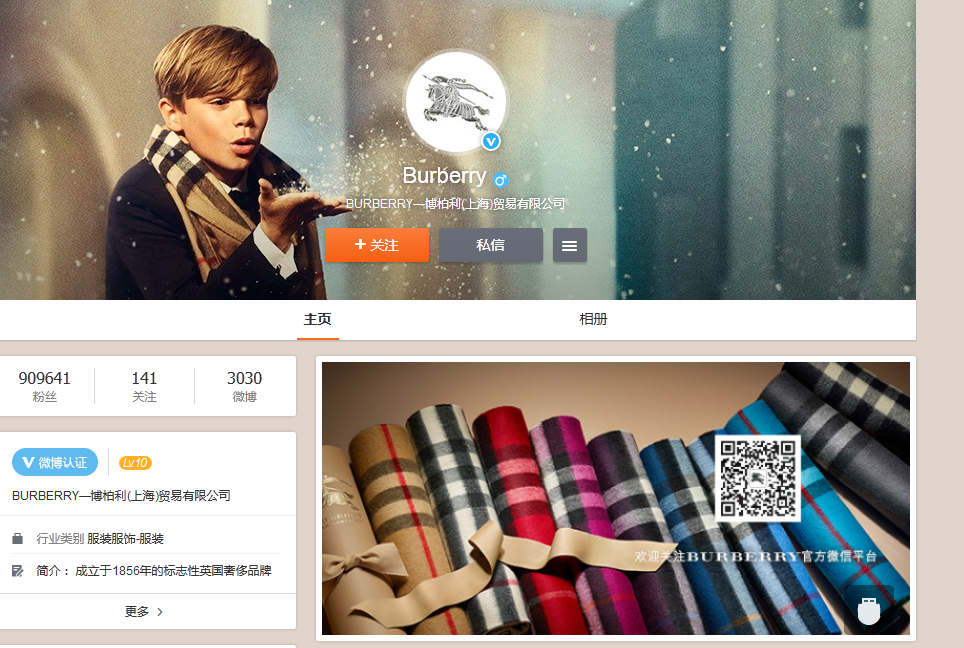6f824d7f6ce8 How Burberry Becomes No.1 E-commerce Fashion Brand in the world ...