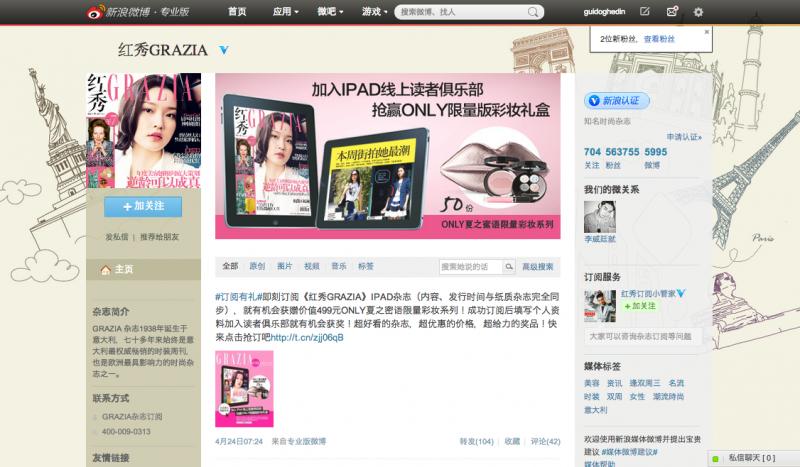 GRAZIA-Sina-Weibo-800x467