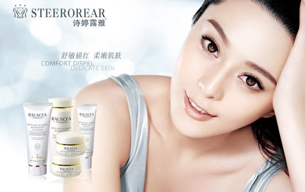 Beauty brand China