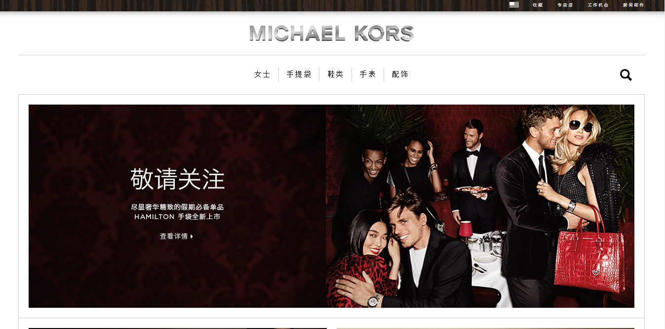 michael kors china