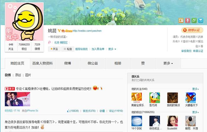 Weibo Yao Chen account