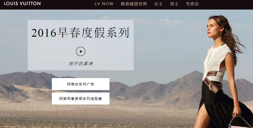 Louis Vuitton goes in the art documentary - Fashion China