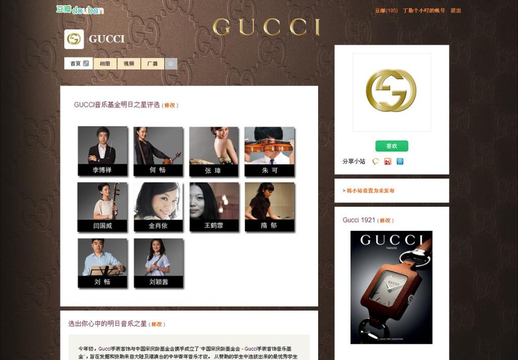 Gucci douban
