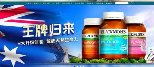 Blackmores is Australia's most trusted brand for vitamin, mineral & nutritional supplements.