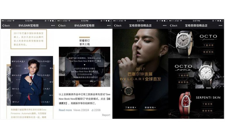 WeChat Fashion
